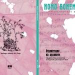 Cover HOMO BOHEMICUS 2014_1