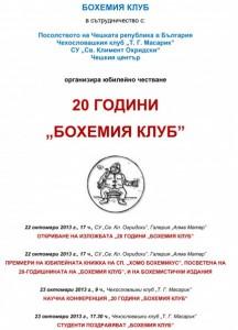 """Юбилейна научна конференция 20 години """"Бохемия клуб"""" – програма 1"""